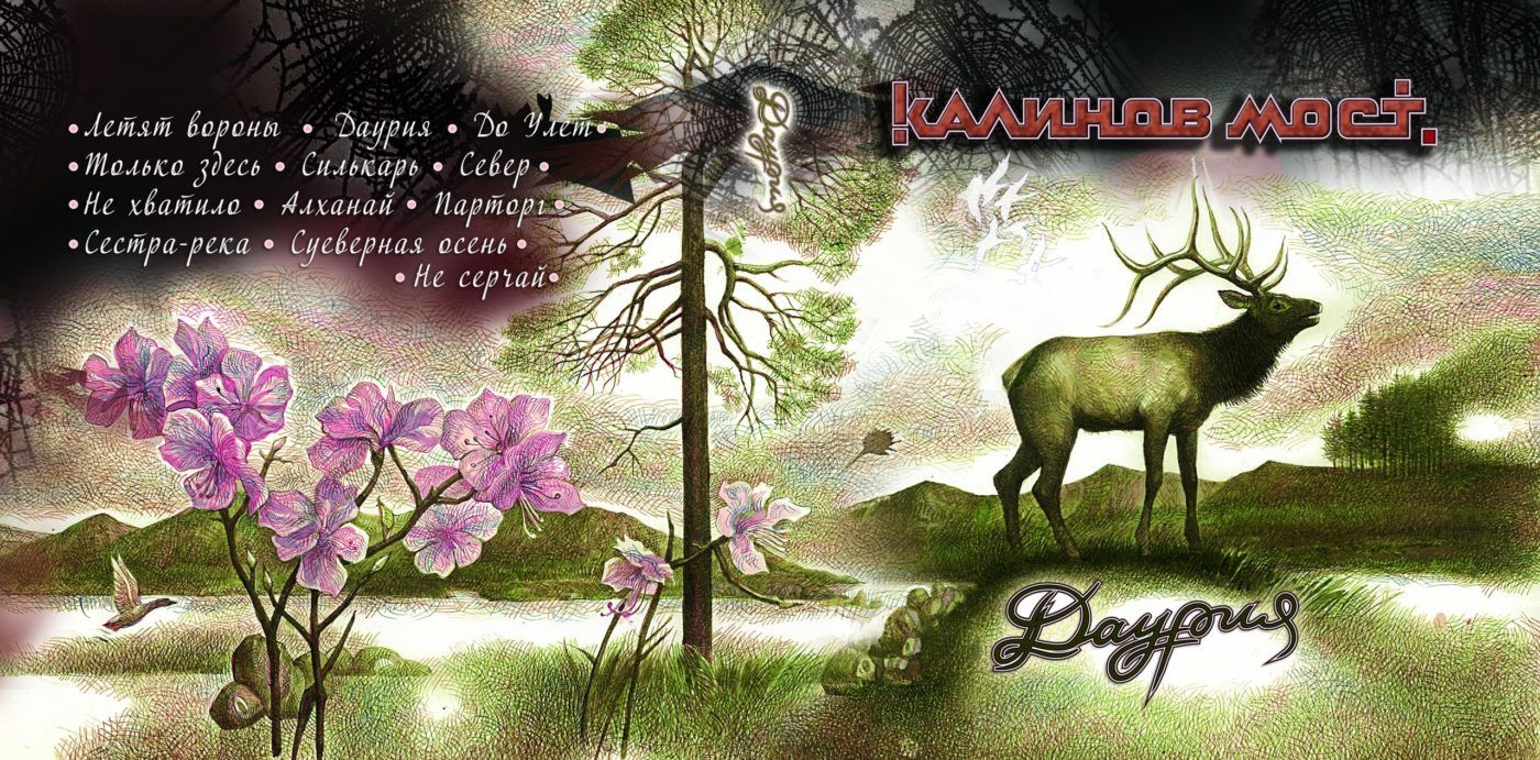 Рецензия на альбом группы Калинов Мост – Даурия (2019)