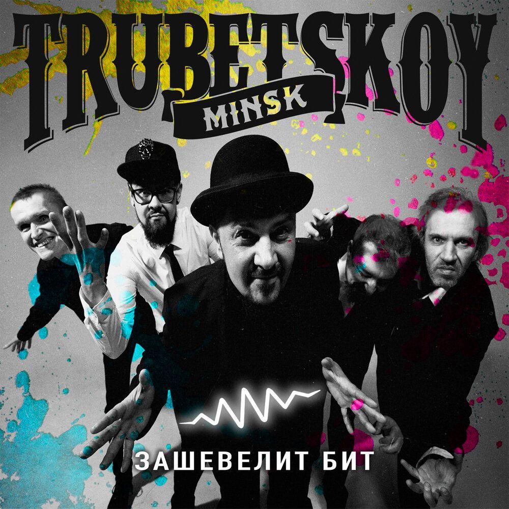 Рецензия на альбом группы Trubetskoy - Зашевелит бит (2019)