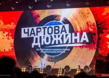 """Завершилось голосование за номинантов """"Чартовой дюжины"""""""
