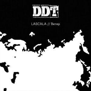 LASCALA приняли участие в трибьют-альбоме ДДТ
