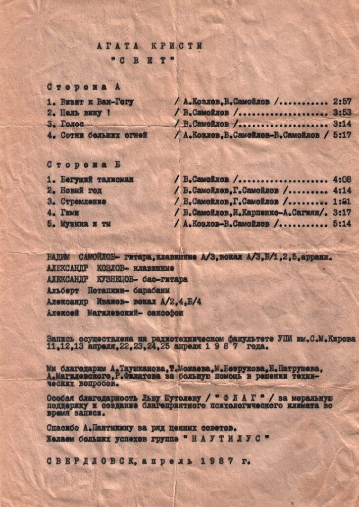 «ВИА РТФ УПИ»  — душа Вадима Самойлова
