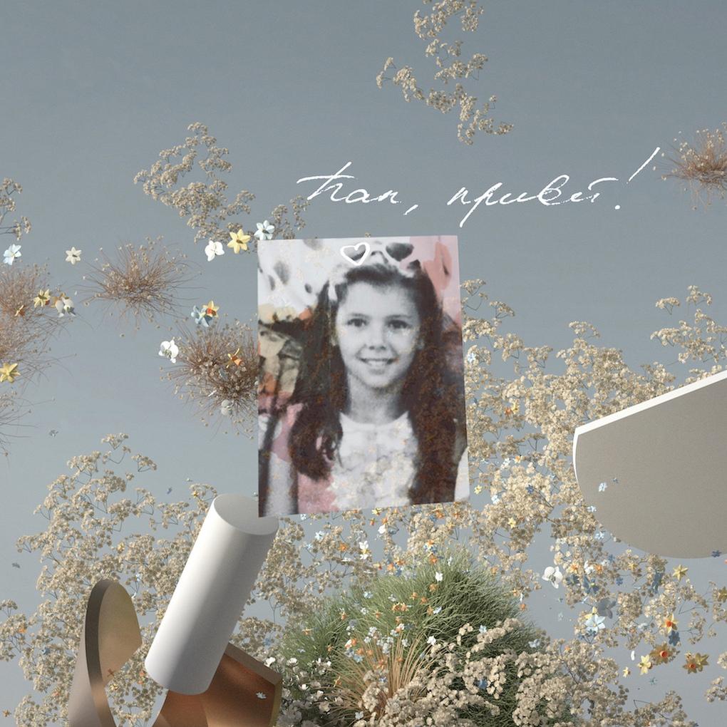 Оля Ч. выпустила новый макси-сингл «Пап, привет!»