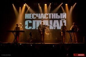 """Счастливое стечение обстоятельств и группа """"Несчастный случай"""" на сцене питерского клуба """"Космонавт"""""""