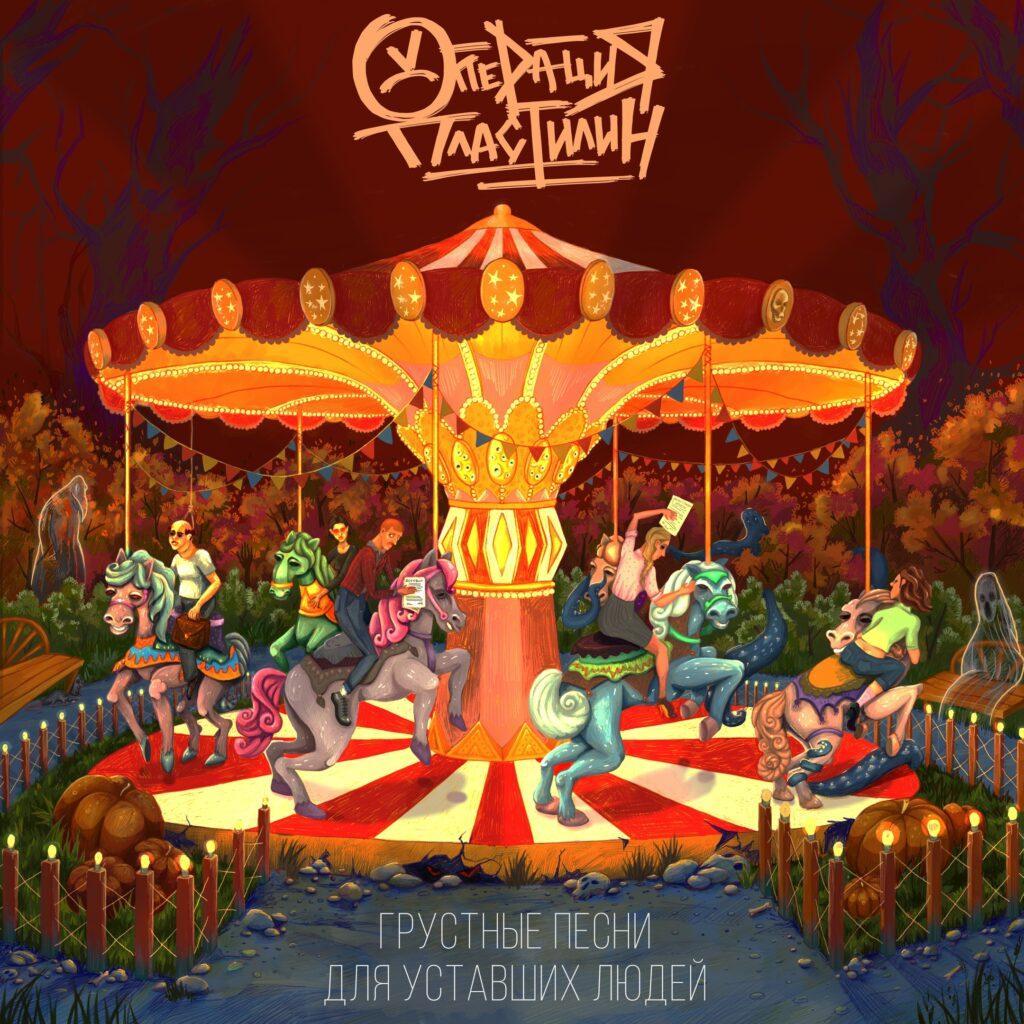 Рецензия на альбом группы «Операция Пластилин» - «Грустные песни для уставших людей» (2021)