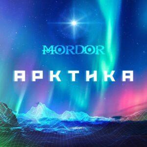Новая песня MORDOR'а уже в сети