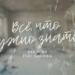 «Всё, что нужно знать!»: новый клип от BAH.ROMA и DAKOOKA