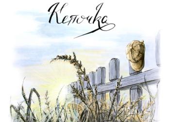 «Кепочка» — свежий летний сингл группы «Мураками»