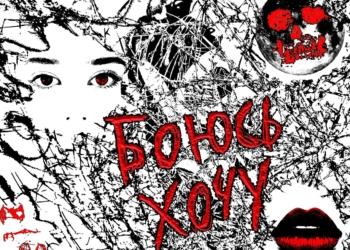 «Боюсь Хочу» – новый хит от BOOKER