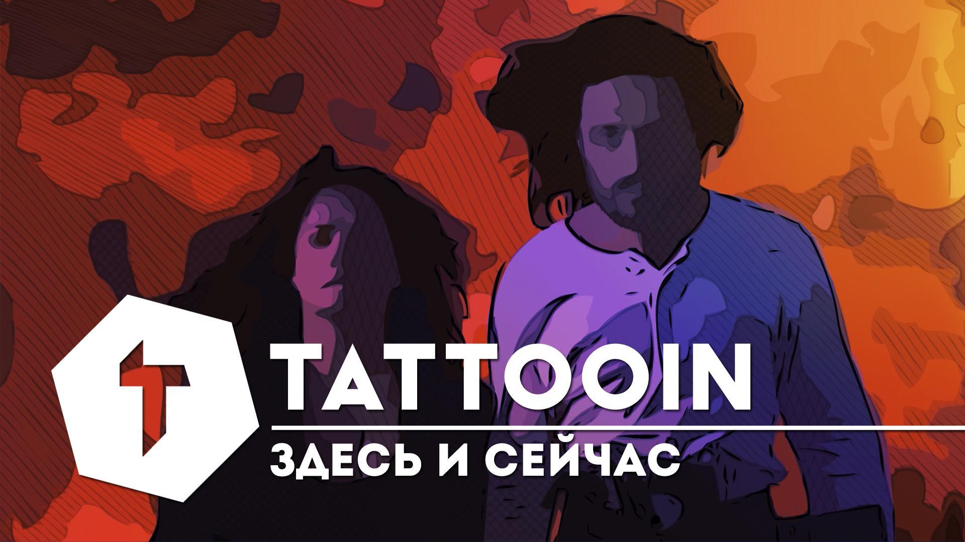 """TattooIN представили новый клип """"Здесь и сейчас"""""""