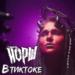 Панк-группа «ЙОРШ» выпустила новый клип «Втиктоке»