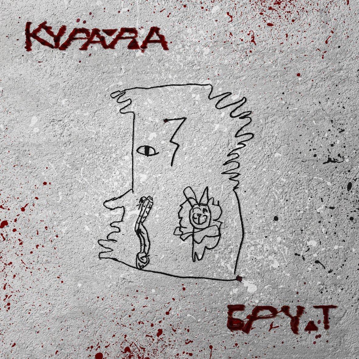 «Брут» — новый многослойный альбом группы «Курара»